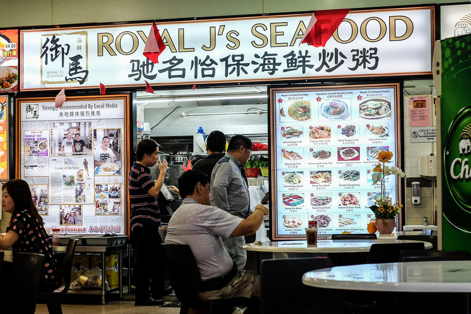 Royal J's Premium Taste fried porridge singapore Credit: best affordable restaurants in singapore blog.