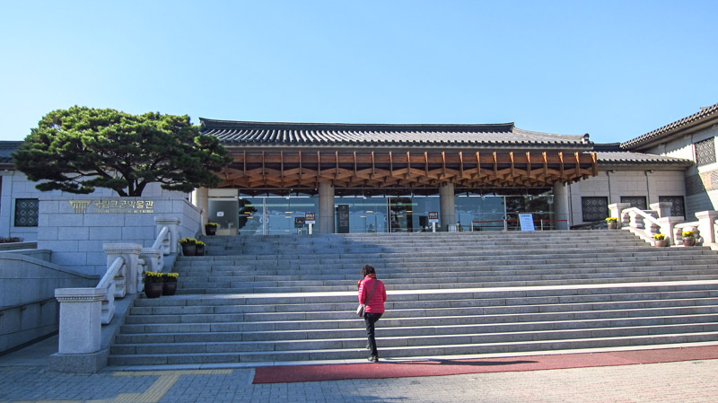 national_palace_museum_of_korea_at_gyeongbokgung_palace