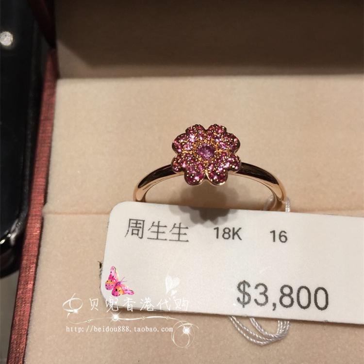 jewelry hk