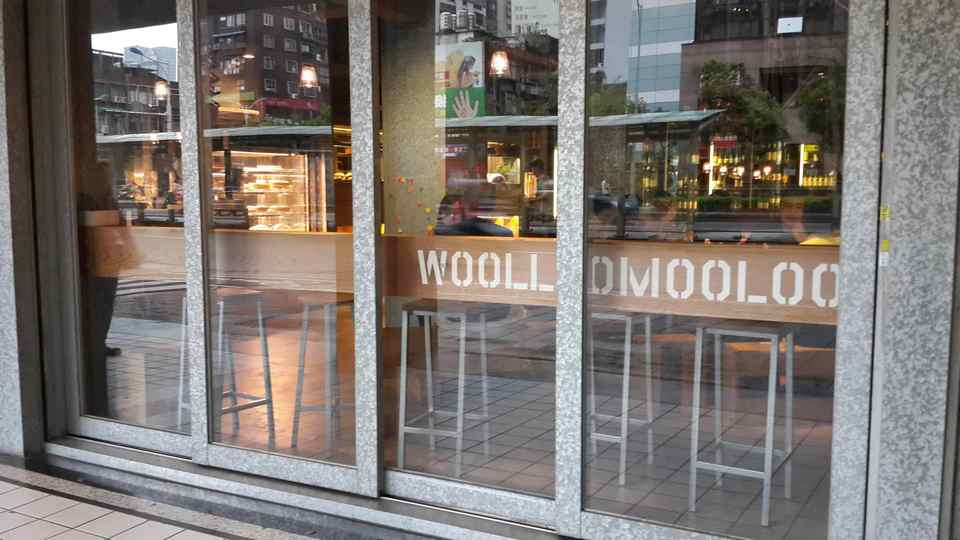 WOOLLOOMOOLOO cafe TAIPEI best cafe in taipei, best coffee in taipei, best coffee shops in taipei (1)