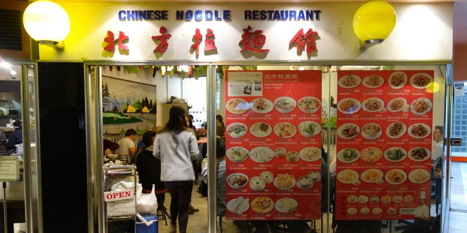 Chinese-Noodle-Restaurant