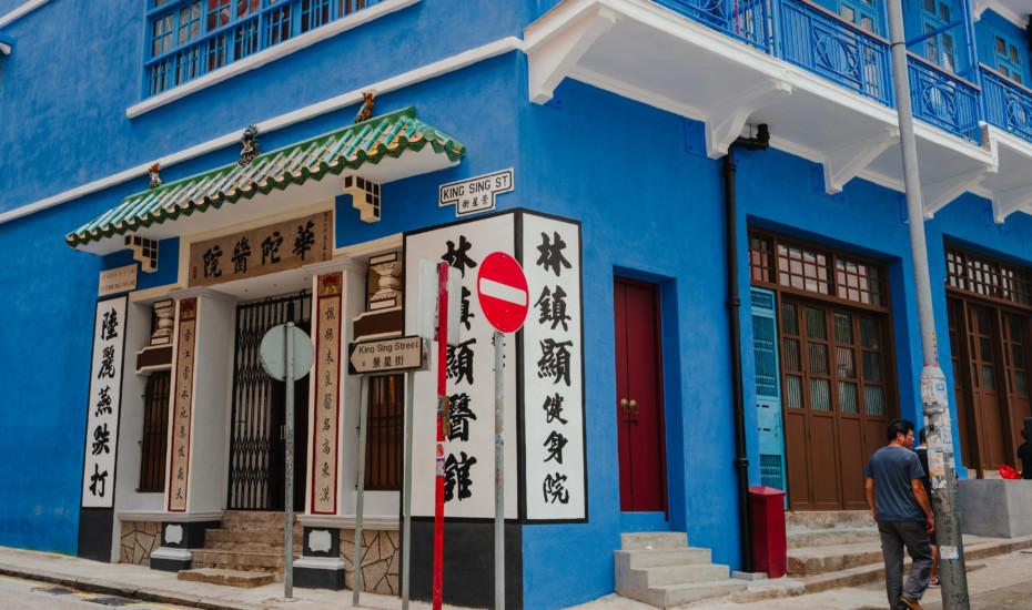 blue-house-hong-kong.1.1