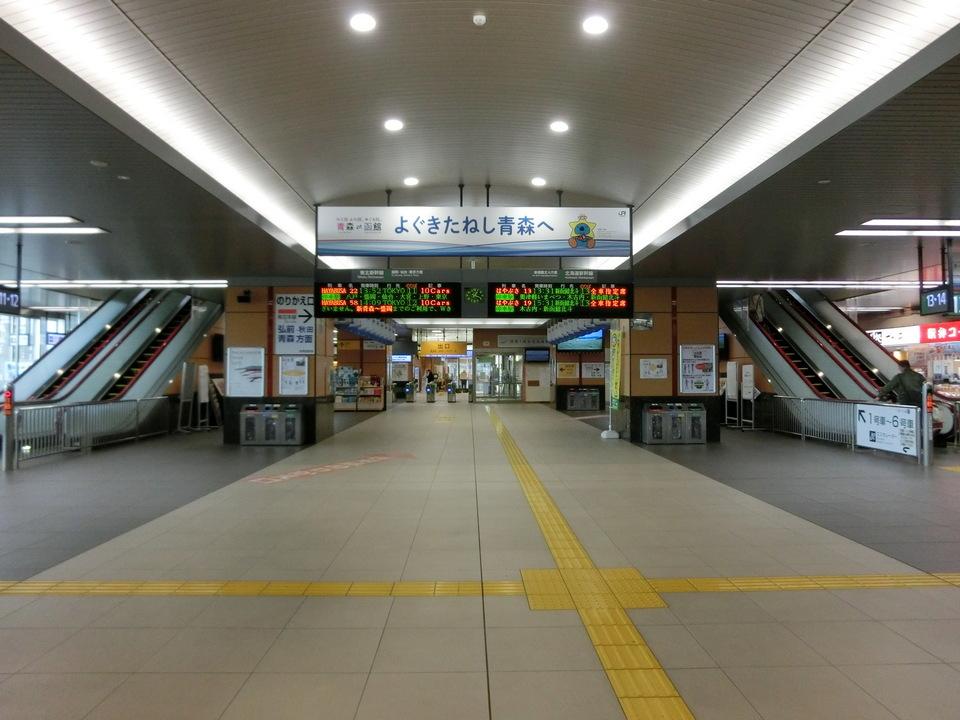 Shin-Aomori Station