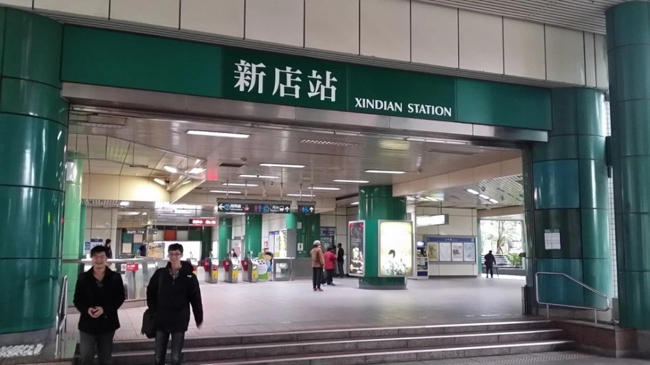 Xindian station at the end of the Green Line