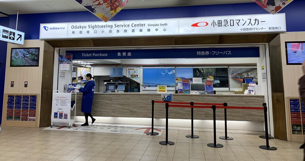 odakyu ticket counter,hakone travel blog,hakone travel guide,hakone blog,2 days in hakone,hakone 2 day itinerary