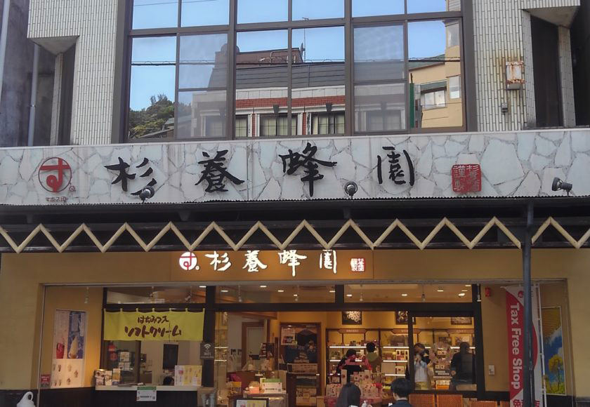 HaKone Yumoto Station shopping