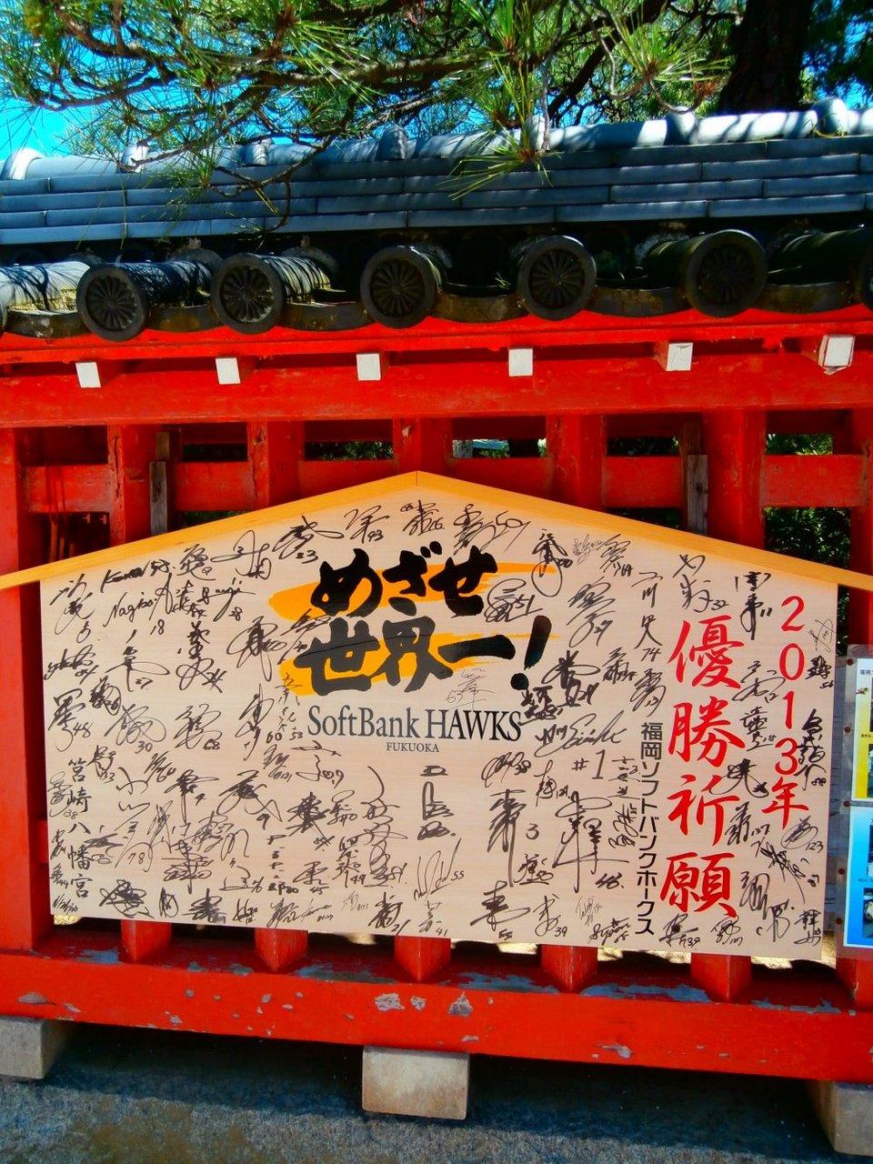 Hakozaki Shrine,fukuoka travel blog (1)