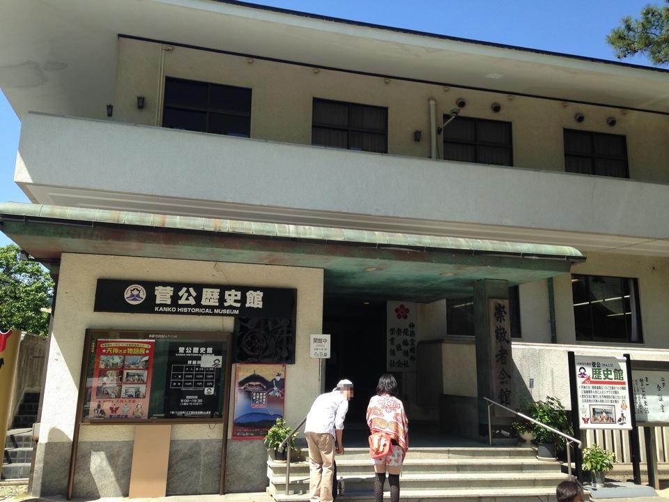 Kanko_Historical_Museum_in_Dazaifu_Temman_Shrine_2