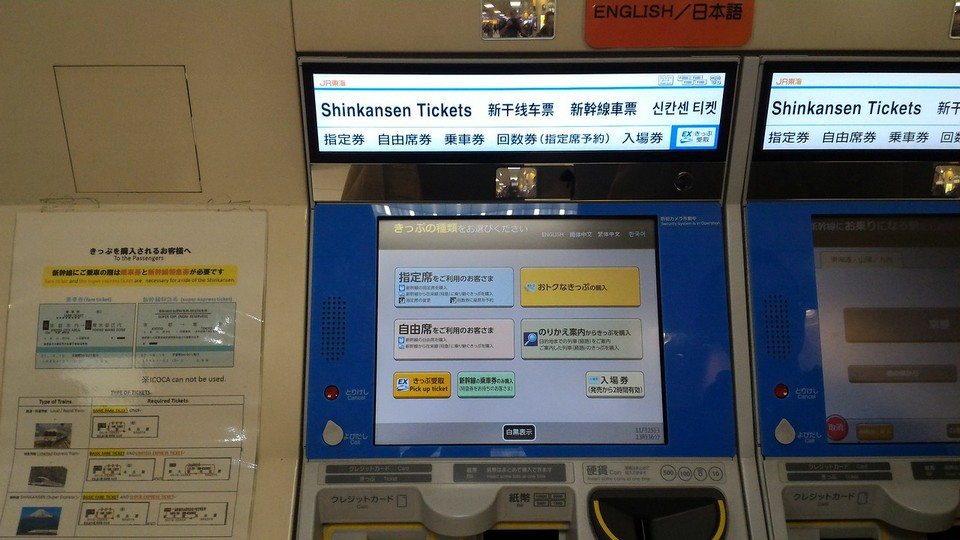 Shinkansen ticket machine