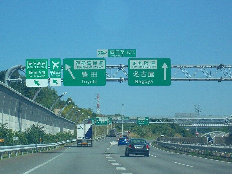 tomei Expressway