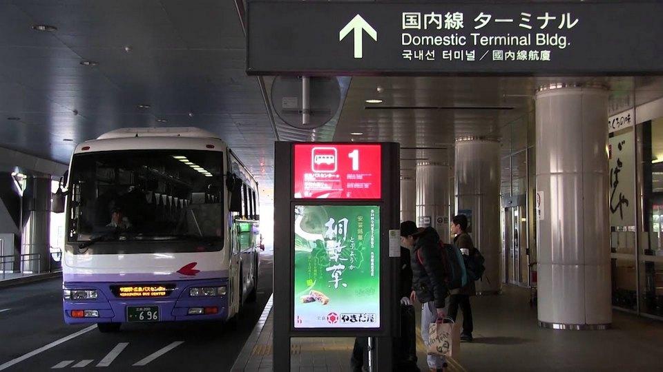 Hiroshima Airport Bus Terminal