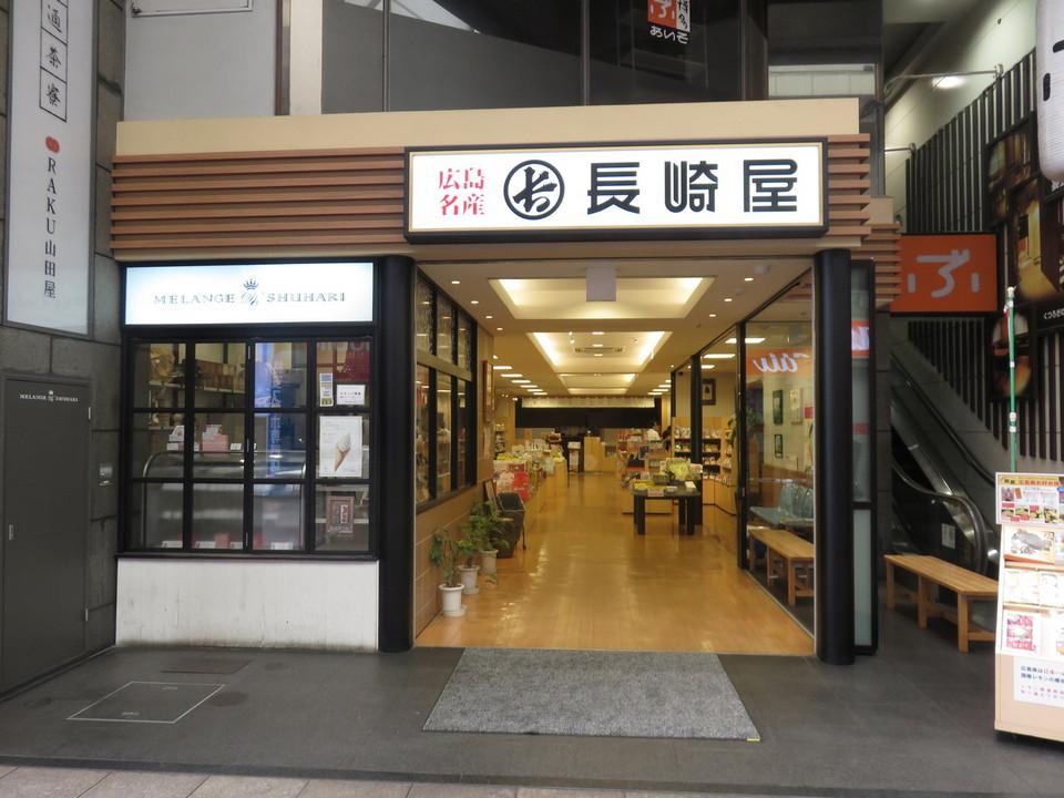 Nagasaki-ya34  hiroshima travel blog