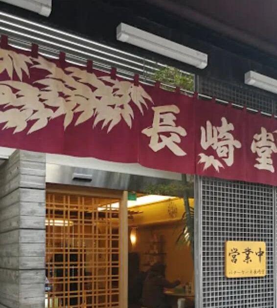 Nagasakido shop