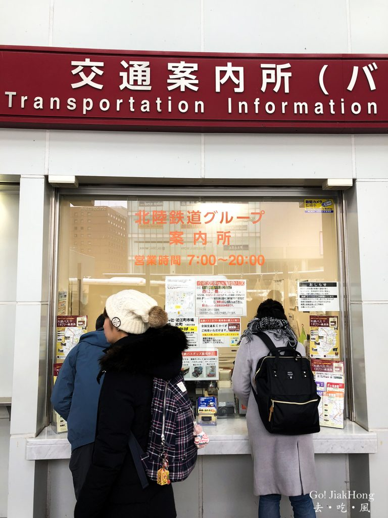 Hokutetsu Bus Ticket Office