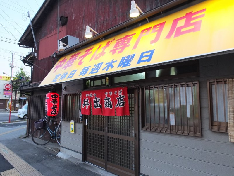 Ide Shoten ramen shop