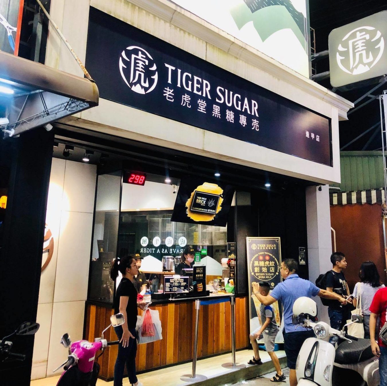 tiger sugar fengjia night market