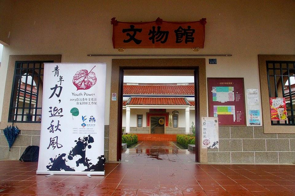 Meinong Hakka Cultural Museum (1)