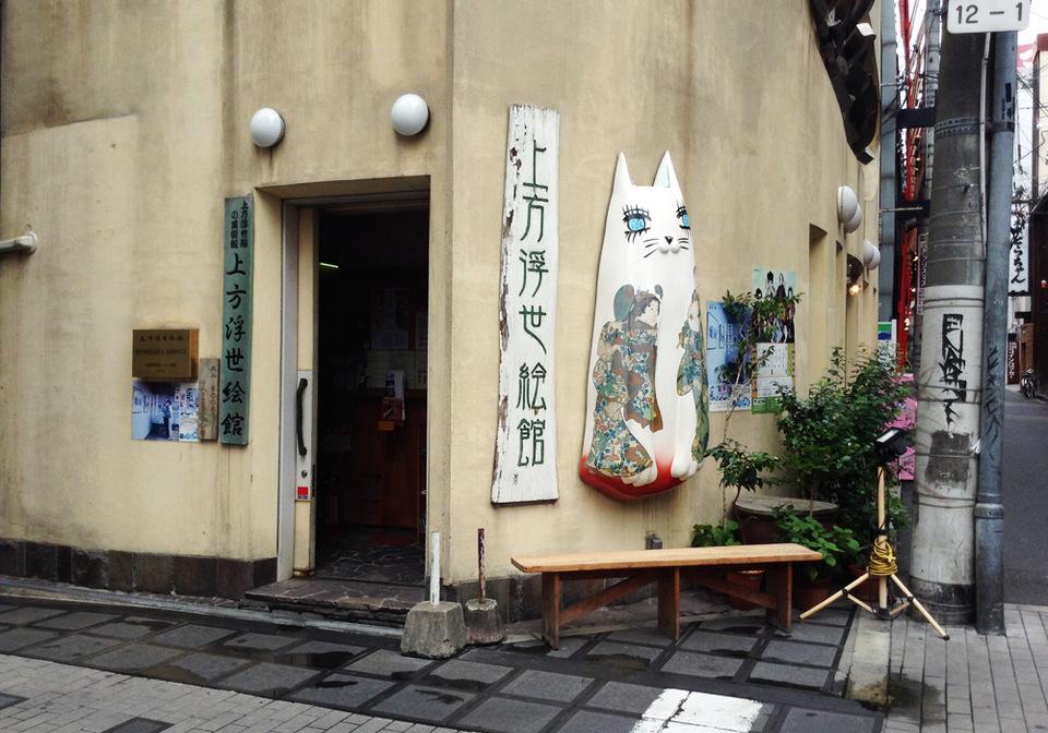 museum of Kamigata Ukiyoe,dotonbori blog (5)