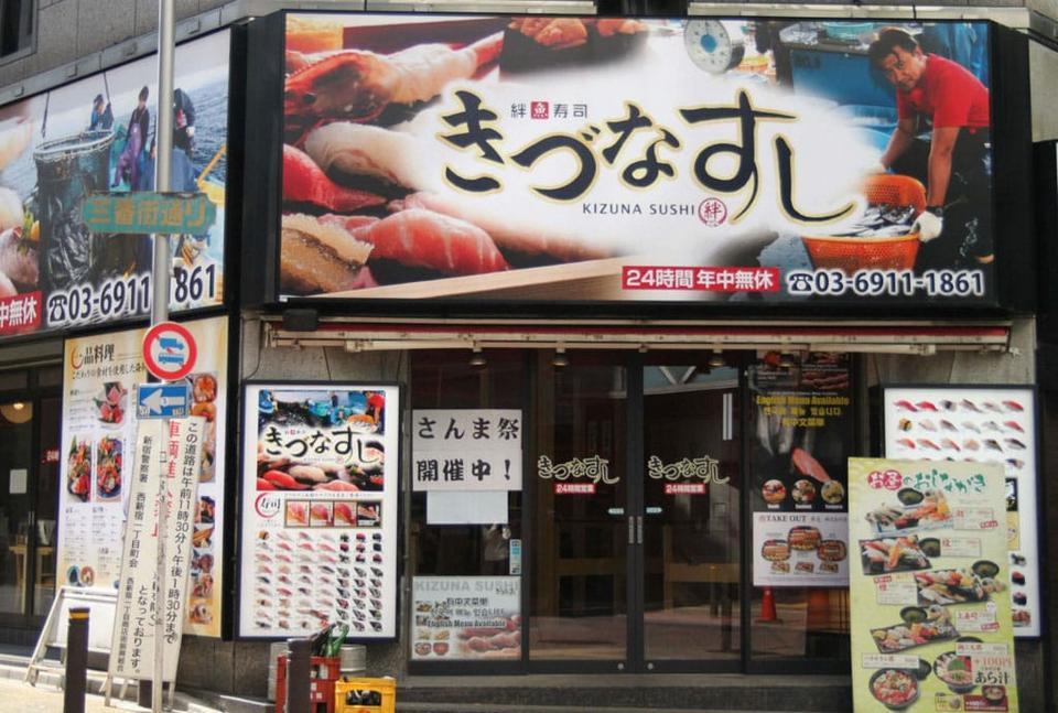 Kizunasushi restaurant shinjuku (1)
