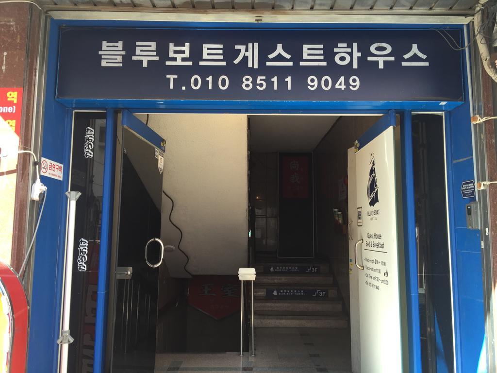 Blue Boat Hostel Nampodong busan (1)