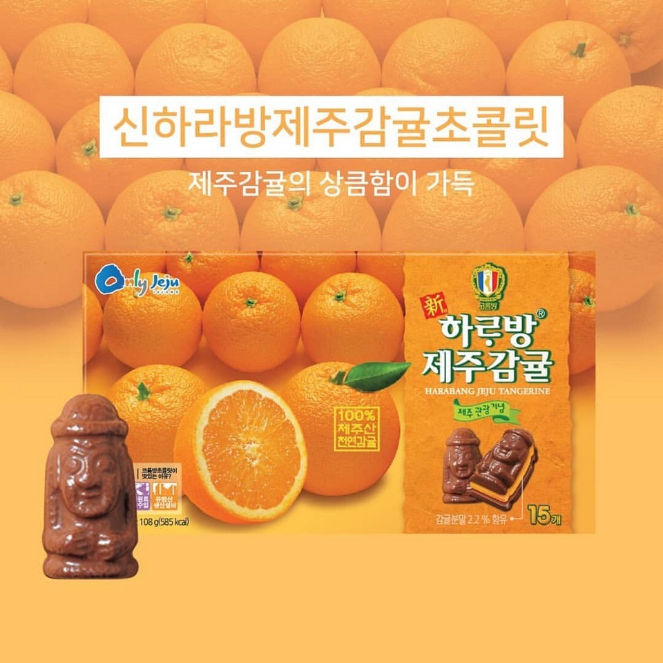 Hallabong chocolate jeju