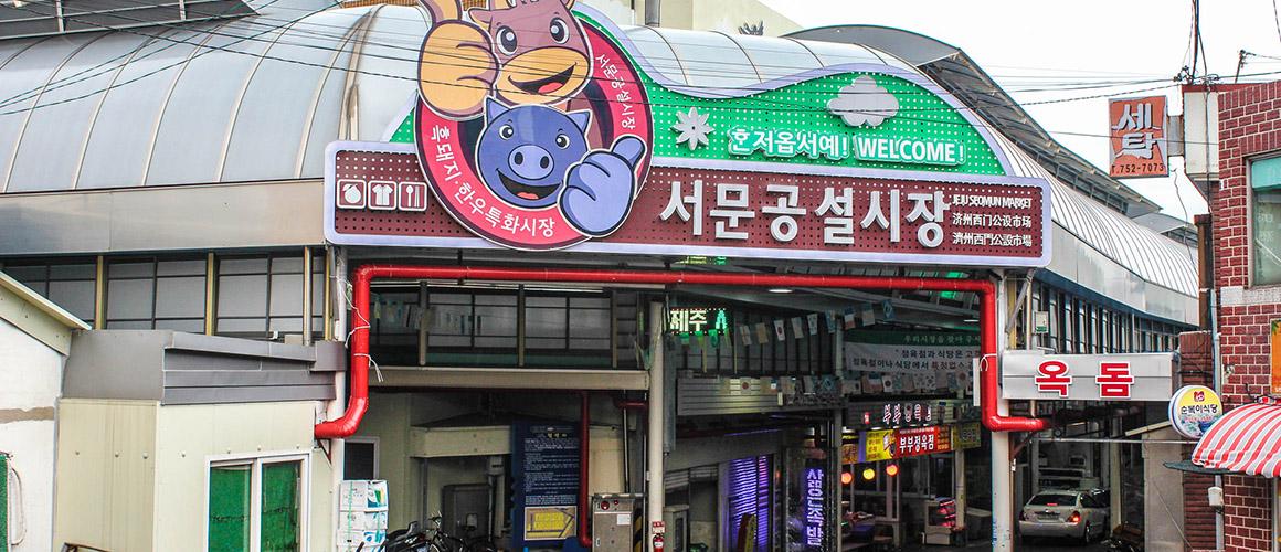 seomun market jeju