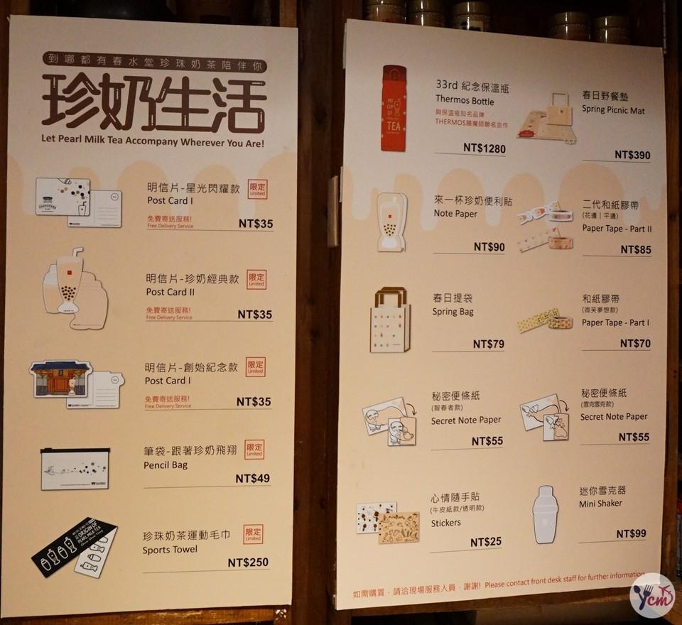 Must eat in Taichung Traditional Buble Milk Tea at Chun Shui Tang (1)