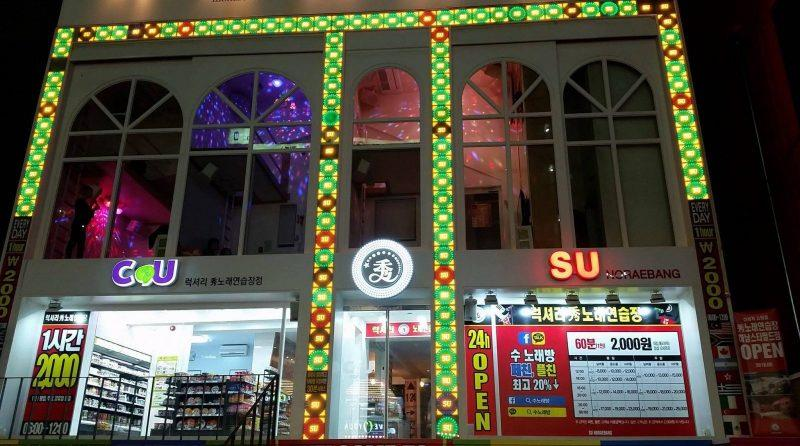 Fun things to do in Seoul at night Karaoke (1)