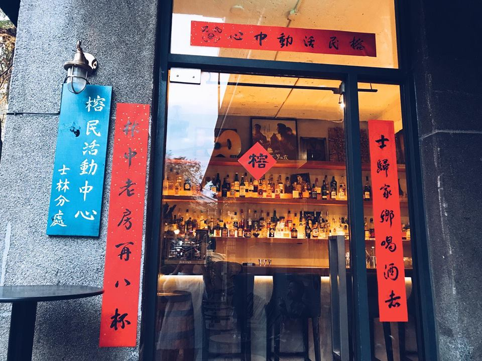 Best bars in Taipei RON Xinyi (1)