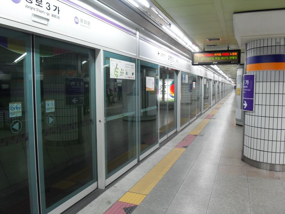 File:Seoul Subway Line 5 Jongno 3-ga Station Platform.