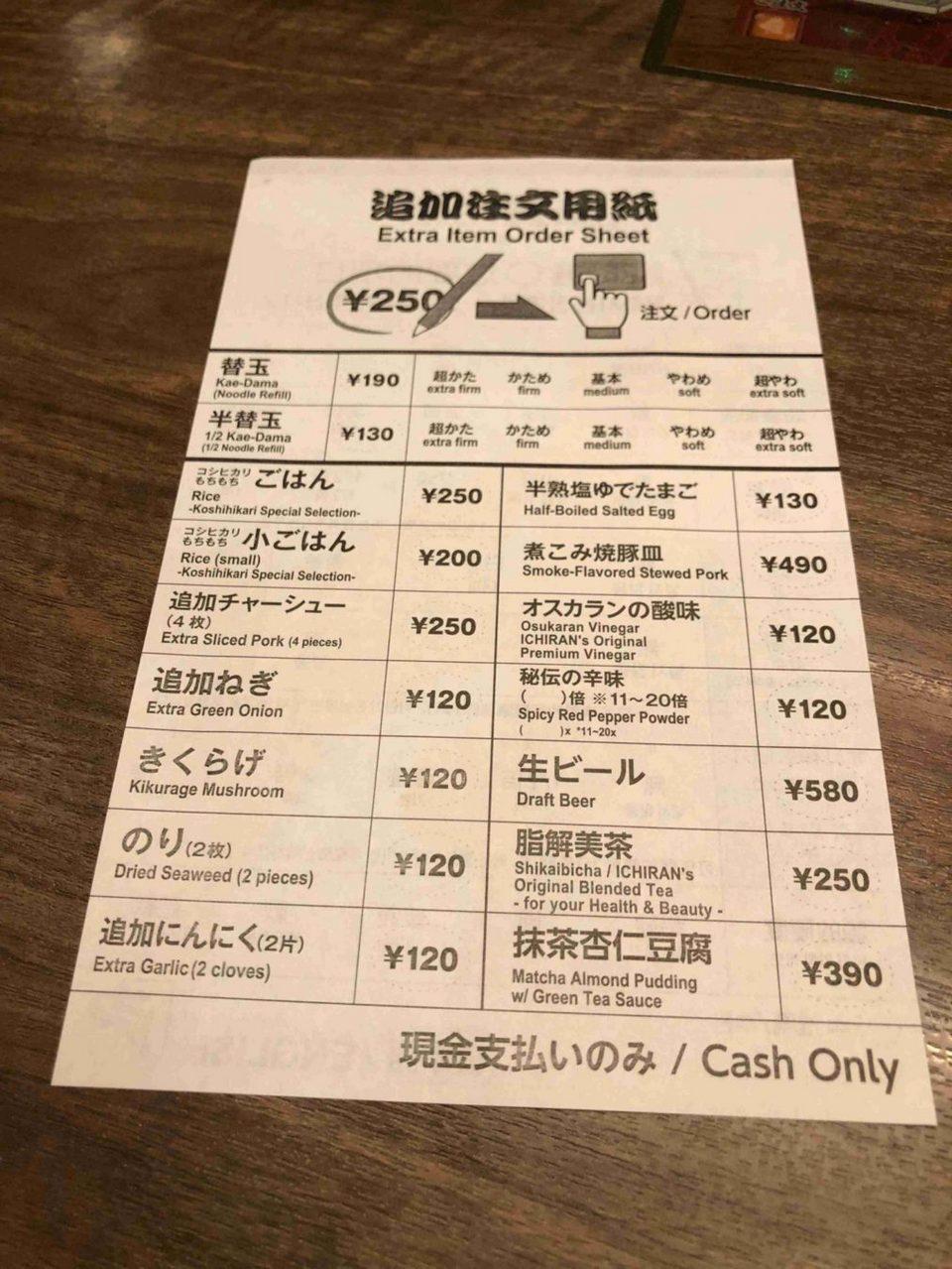 Extra item order sheet, Ichiran Ramen