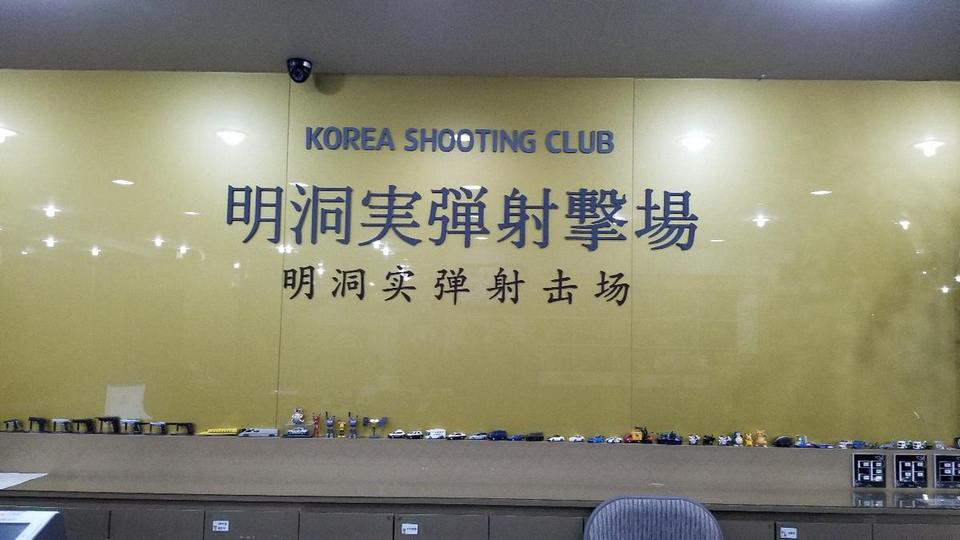 Myeongdong Shooting Range name board