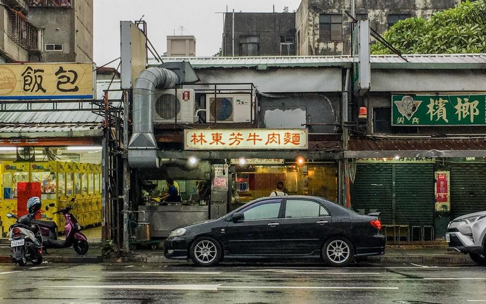 Lin Dong Fang restaurant