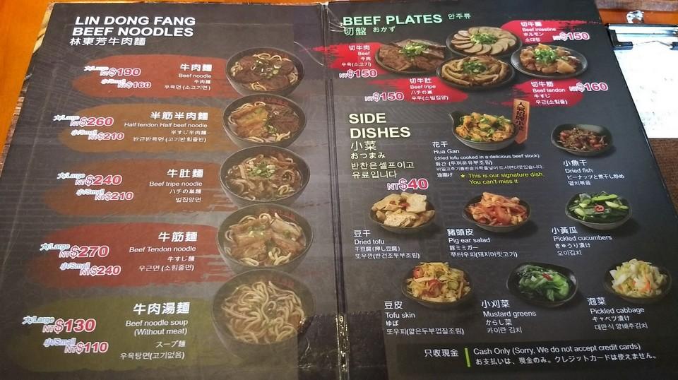 Lin Dong Fang Beef Noodles Menu