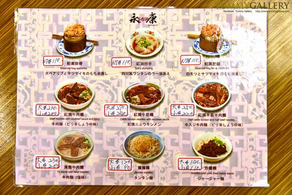 Yong Kang beef noodles menu