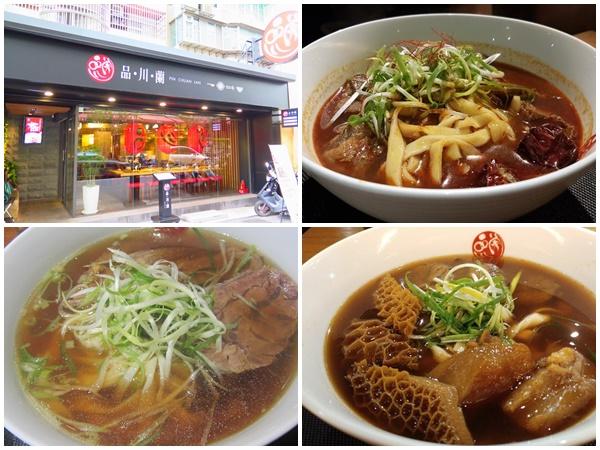 Pin Chuan Lan beef noodles